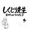 「小林麻耶」とワタシ-嫌いな人は自分を知るモノサシ-