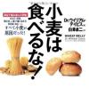 小麦悪者主義のお話:パンとかパスタとかラーメンとか食べるから病気になるんだよ!