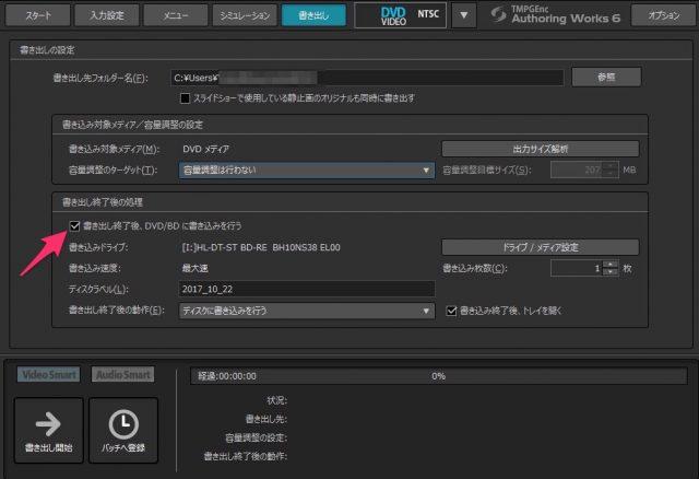 DVD書き込みソフト