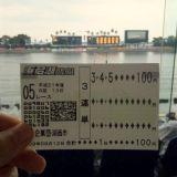 浜名湖競艇あたり券
