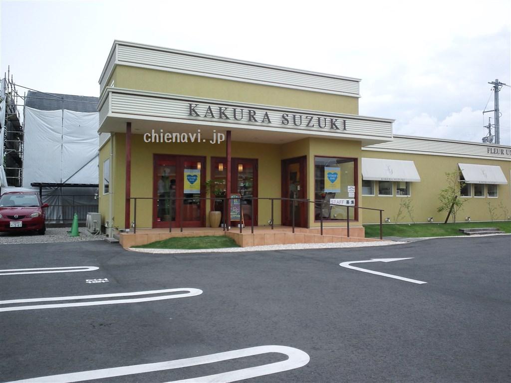 菓蔵suzuki