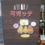 道の駅可児ッテ