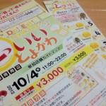 どっいいとよかわ(豊川商業再発見イベント)が始まるよ。準備はいいかい?