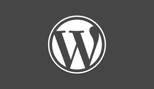 wordpressはみんなで作っていると実感した。