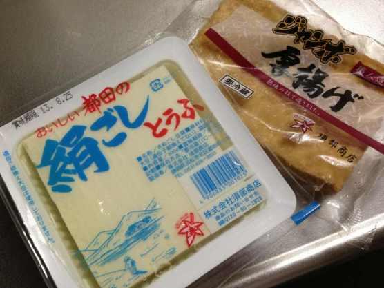 都田勘四朗豆腐
