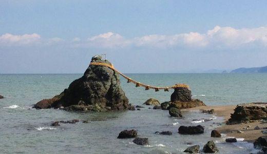 カップルで行くなら夫婦岩に見に行こう。伊勢神宮のわかれるジンクスなんてぶっとばせ!