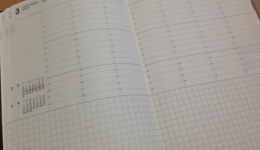 初のバーティカル手帳。継続なるか!2014年の手帳が決まる!