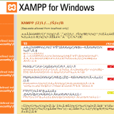 xampp-security-code