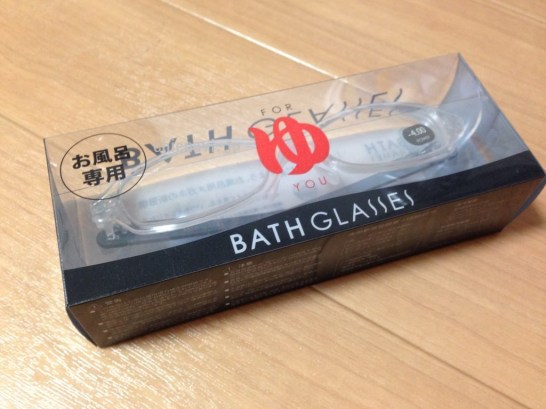 風呂専用度付きメガネ