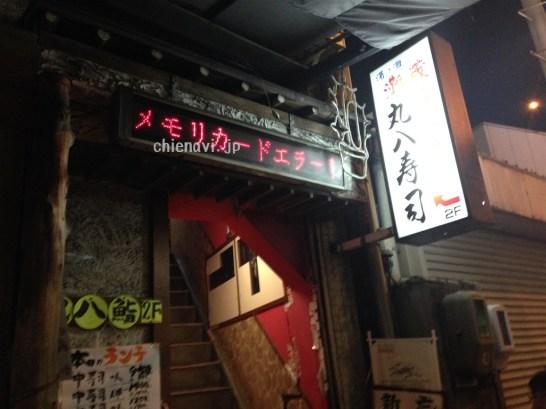 丸八寿司入口