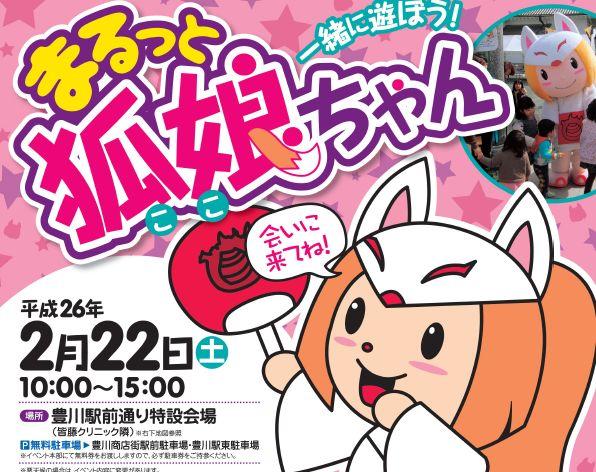 豊川の商店街のいいところを書いて、狐娘ちゃんモザイクアートを作ろうイベントの開催