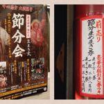 大須観音節分祭で豆撒き体験してみる?