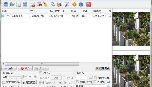 jpgデータ圧縮ソフトjpegminiの代用品Caesiumが使いやすい