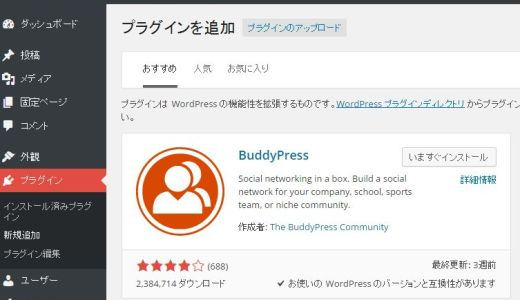 BuddyPressでログアウトできない状況を改善