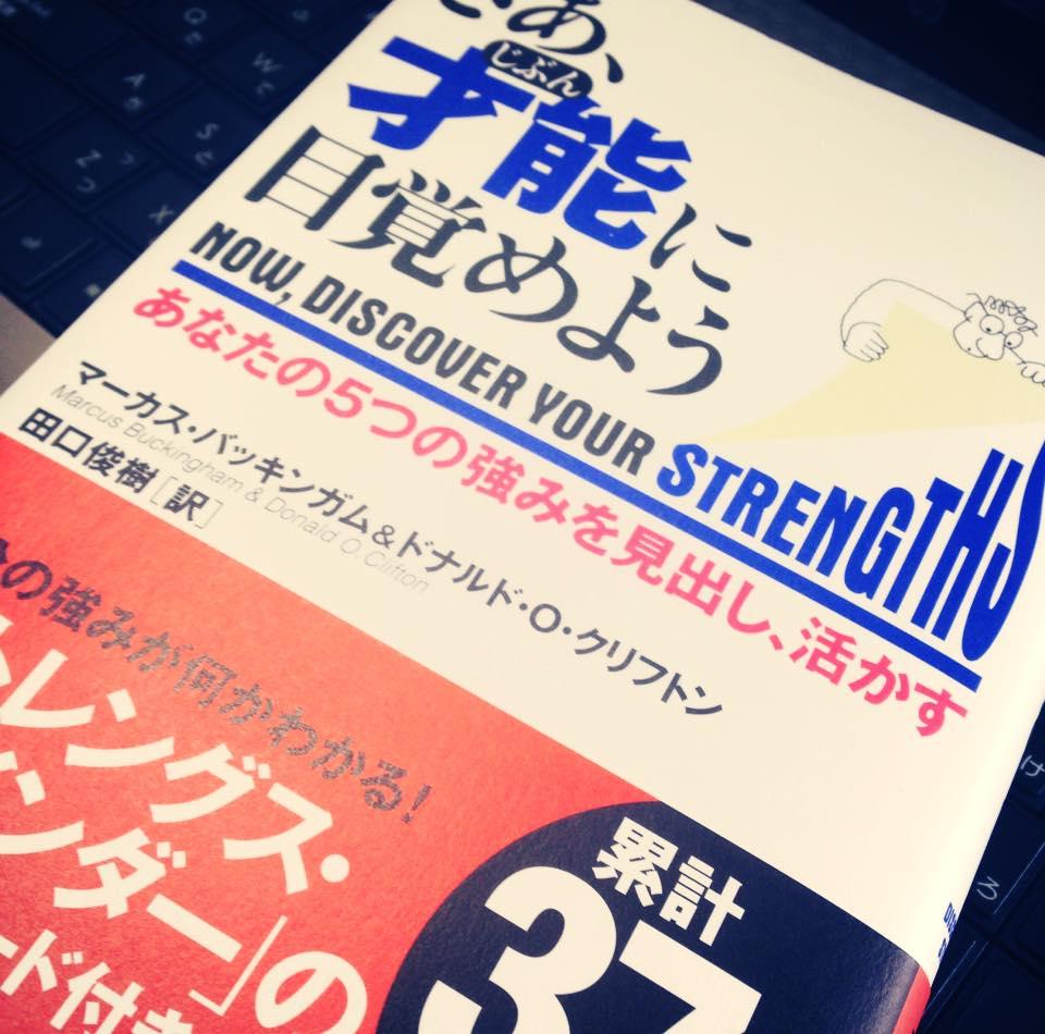 strengthfinder