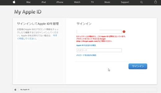 Apple IDが無断で使用された!メールが届いたらどうする?