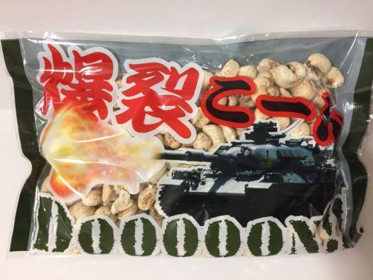 伊勢菓子博の爆裂コーン