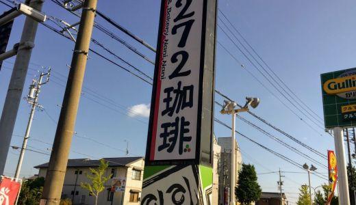 浜松の名前がおもしろい喫茶店「7272珈琲」って何て読むの?