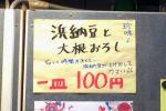 立ち飲み屋「富岡屋」で「浜納豆」を食べる