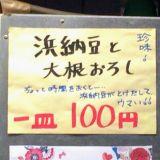 浜納豆富岡屋