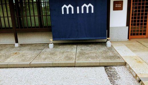 ミツカンミュージアムは2回目は建物に注目して見に行くとおもしろい