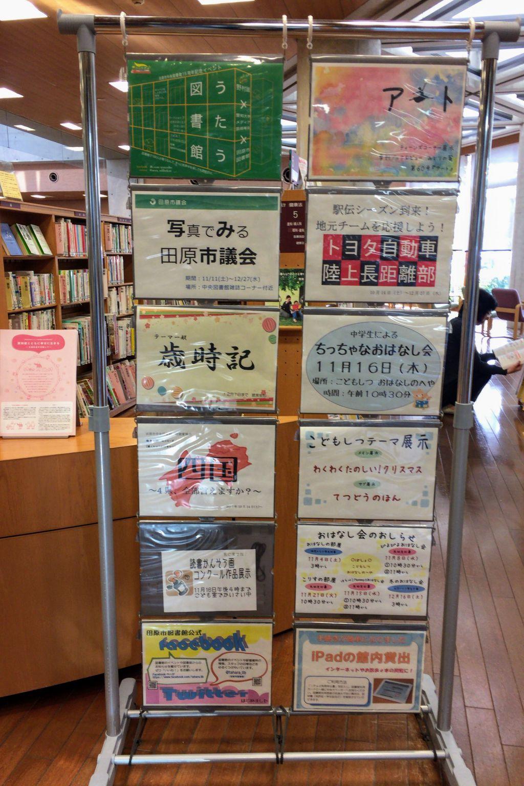 田原市中央図書館