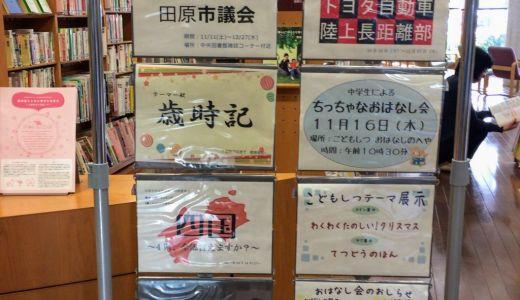 田原市図書館の企画展示がおもしろいので、ついでに寄っちゃう。