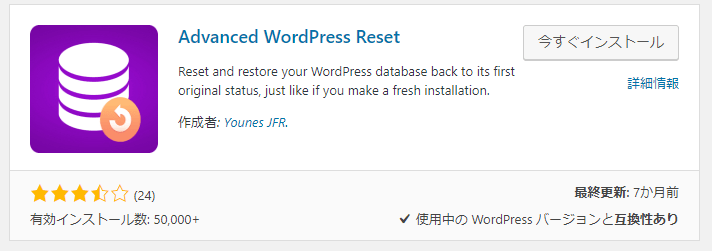 advanced wordpress reset プラグイン