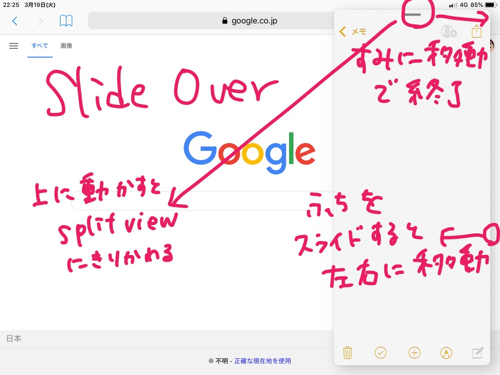 iPadのslide over の使い方