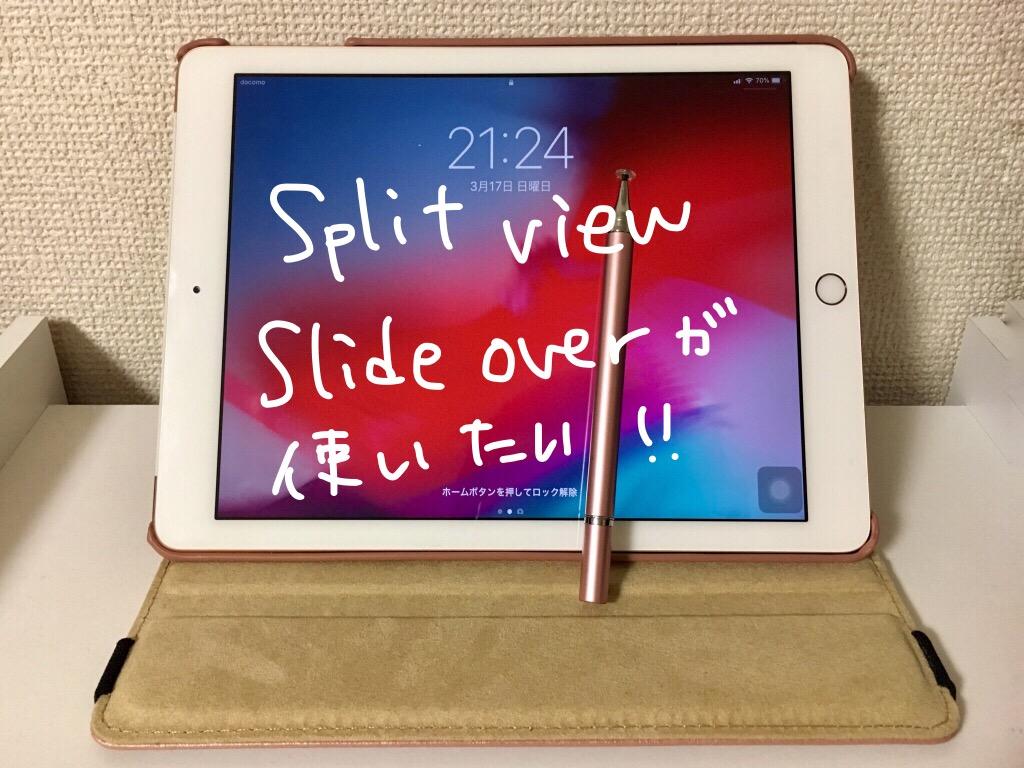 iPadのsplit over と Spilt view の使い方