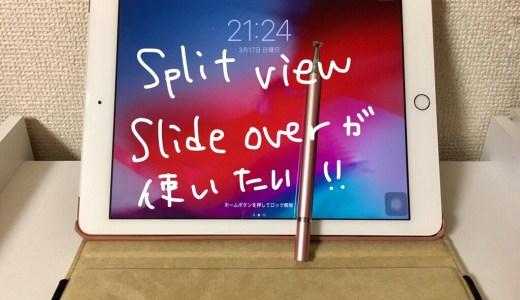 Spilt view とSlide over の使い方