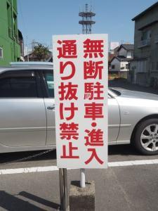 無断駐車の対処法