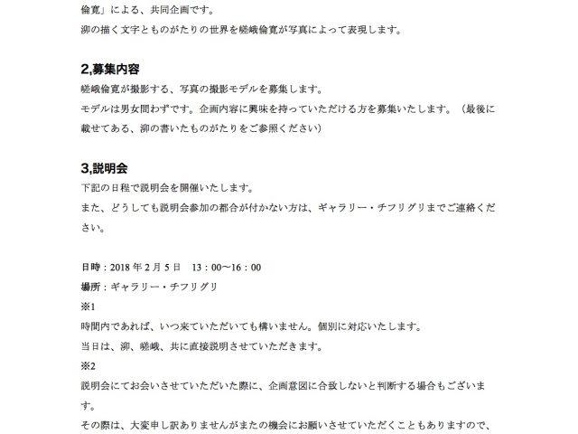 4/12.木〜混沌レインボー(仮)