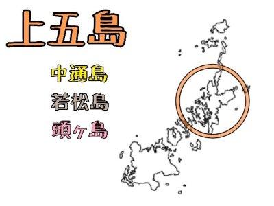 上五島地図