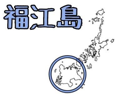福江島地図