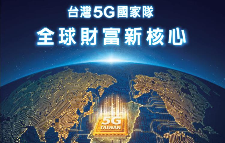 [股市] 國泰台灣5G PLUS ETF(00881)是什麼? 詳細持股還有如何操作大公開!