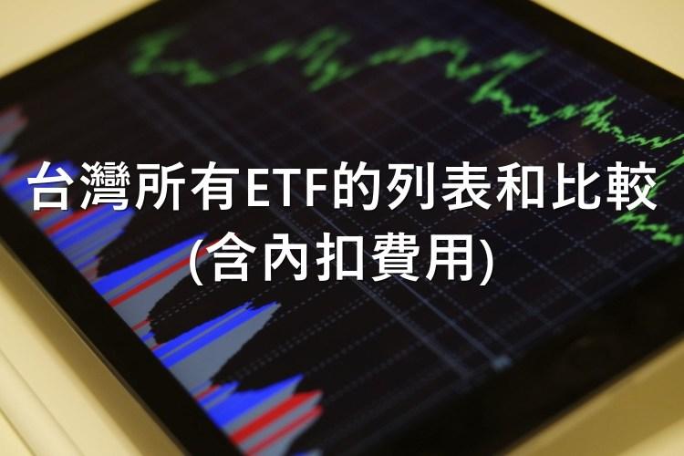 台灣所有ETF的列表和比較(含內扣費用)