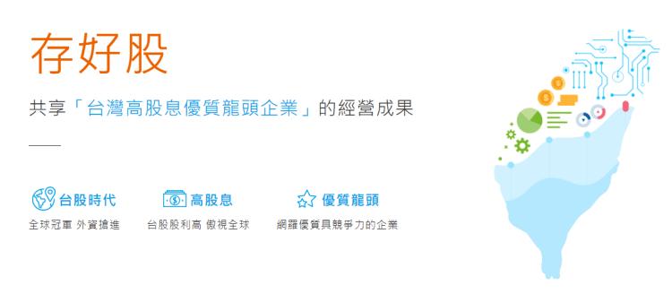 [基金] 月配息的元大台灣高股息優質龍頭基金該買嗎? 詳細比較給你聽!