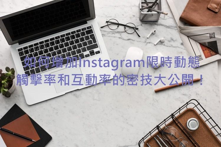 [IG] 增加Instagram限時動態的觸擊率和互動率的密技大公開!