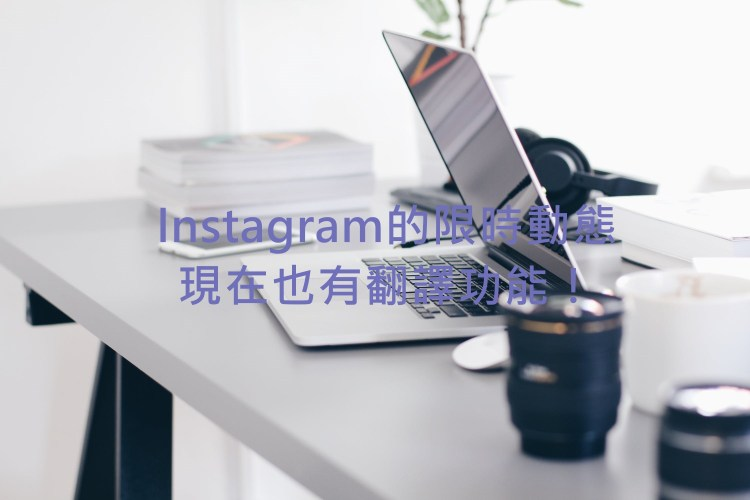 [IG] Instagram的限時動態現在也有翻譯功能!點選翻譯年糕就能幫你翻譯