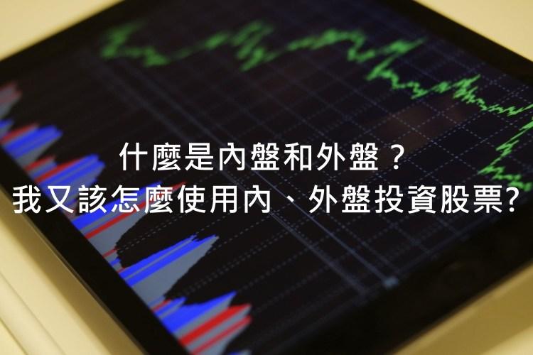 [股票] 什麼是內盤和外盤?我又該怎麼使用內、外盤投資股票?