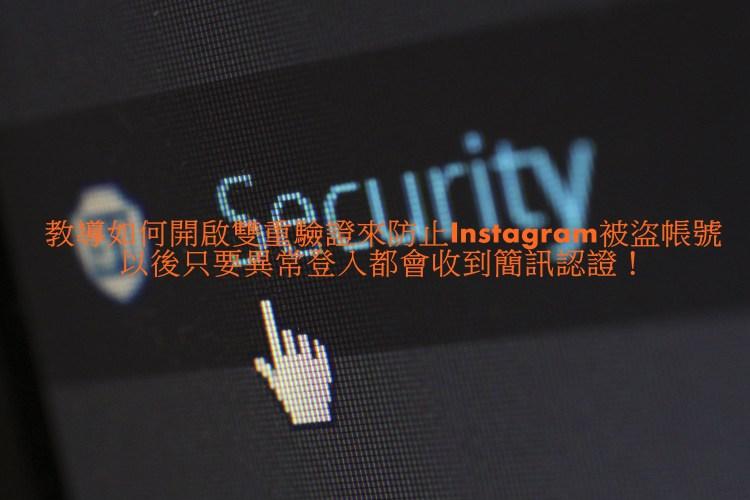 [IG] 教導如何開啟雙重驗證來防止Instagram被盜帳號,以後只要異常登入都會收到簡訊認證!
