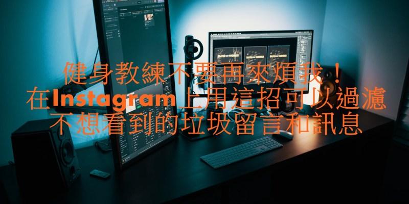 [IG] 健身教練不要再來煩我!在Instagram上用這招可以過濾不想看到的垃圾留言和訊息
