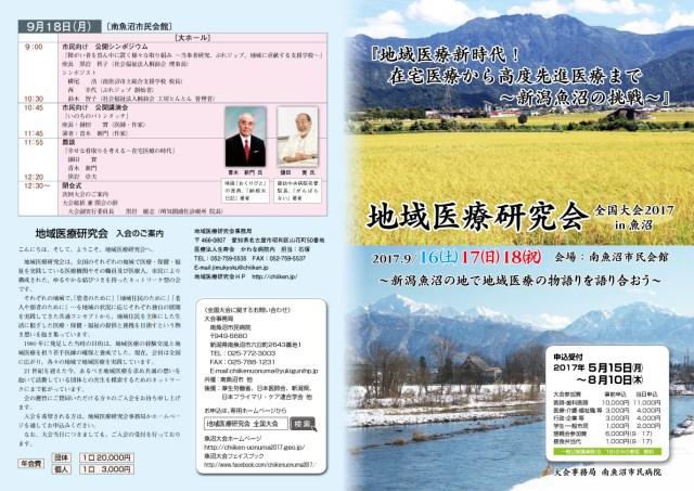 地域医療研究会パンフレット-A3表紙