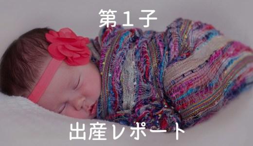 【出産レポート】初産で女の子を出産、死ぬほど痛かったけど安産でした
