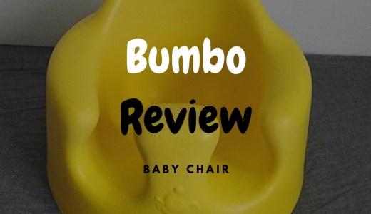ベビーソファのバンボ(Bumbo)を使ってみてわかったメリットとデメリット【口コミ】