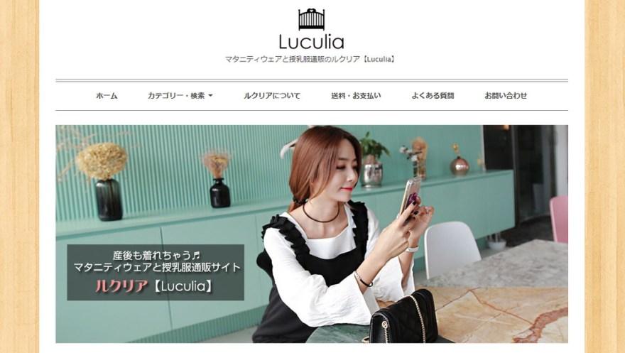 Luculia(ルクリア)