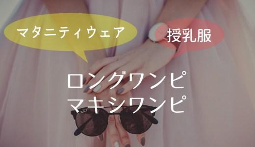 【マタニティ・授乳服】ロングワンピースのおすすめまとめ!おしゃれでかわいい!