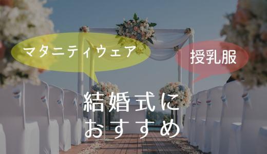 結婚式におすすめしたいマタニティウェア・授乳服10選!おしゃれなドレス・フォーマルウェアまとめました