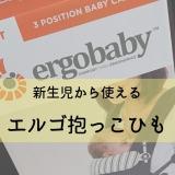 こどもはちいさな怪獣 新生児から使える エルゴ抱っこひも